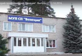 """телеПрограмма """"Наш регион"""" в гостях у санатория-профилактория """"Венеция"""""""